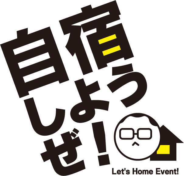 ロゴ:自宿しようぜ!