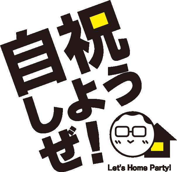 ロゴ:自祝しようぜ!