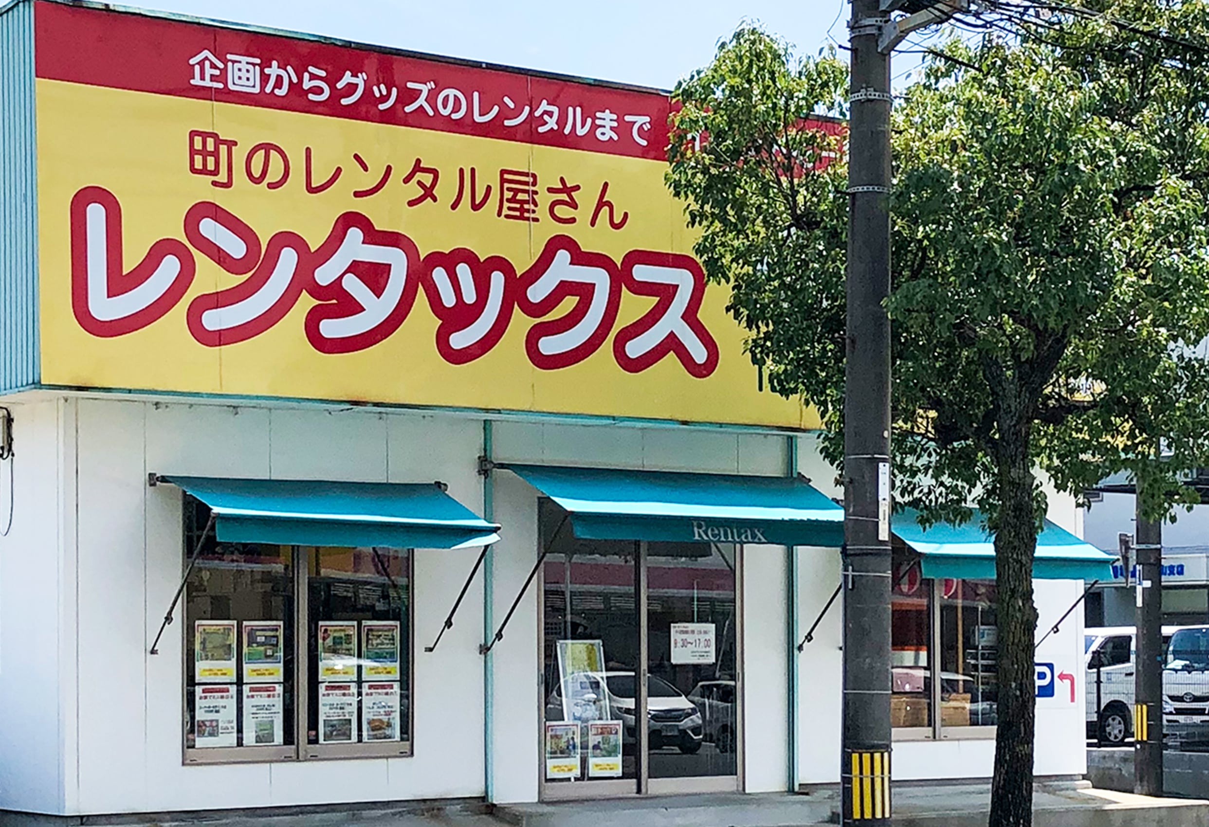 レンタックス店舗写真