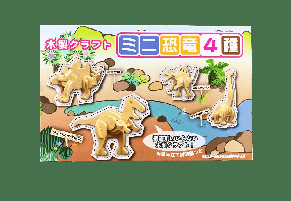 ミニ恐竜つくり