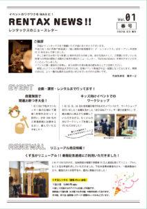 ニュースレター VOL.1 1ページ目
