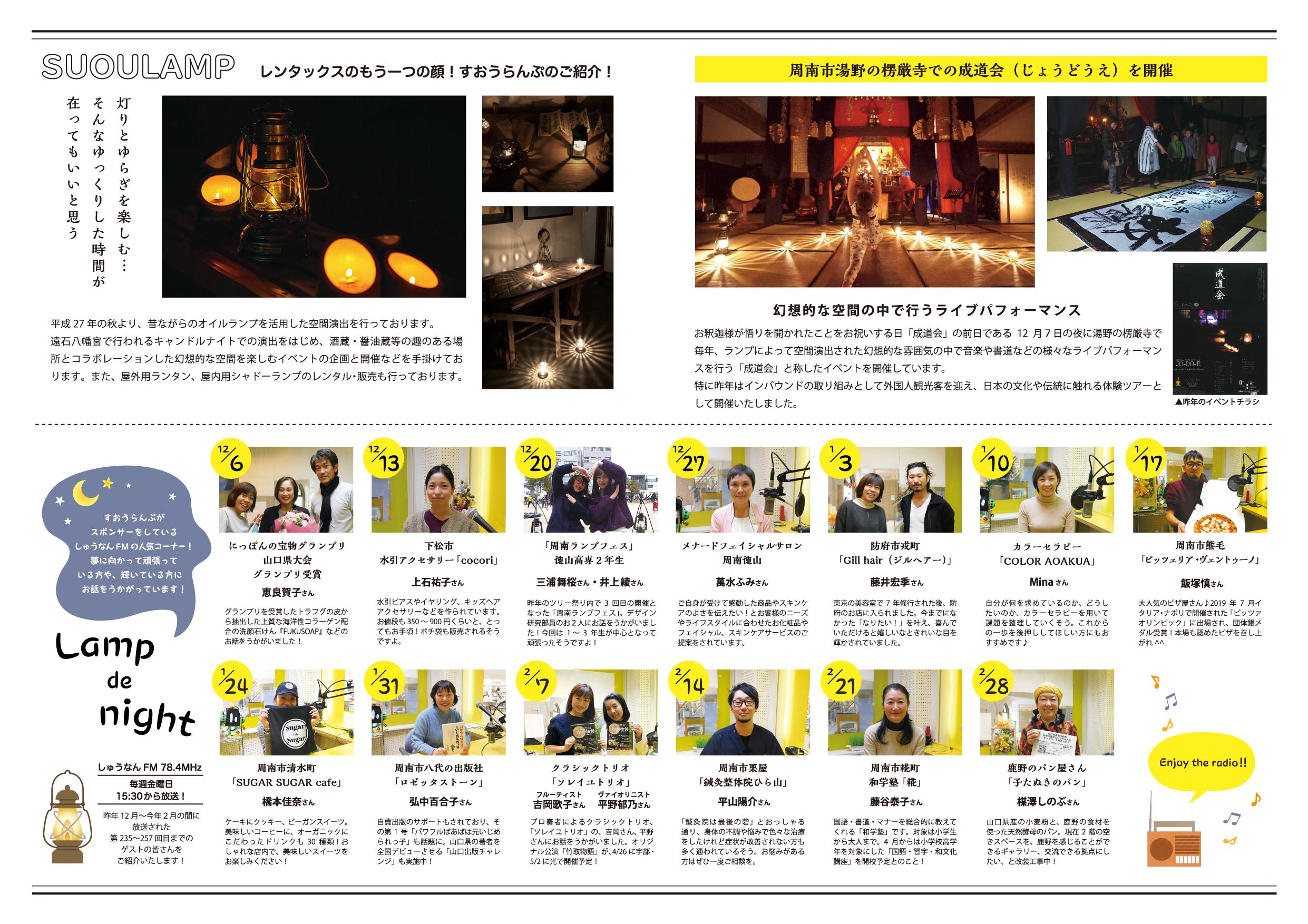 ニュースレター VOL.1  2.3ページ目