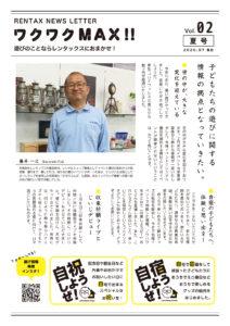 ニュースレターVOL.2 1ページ目