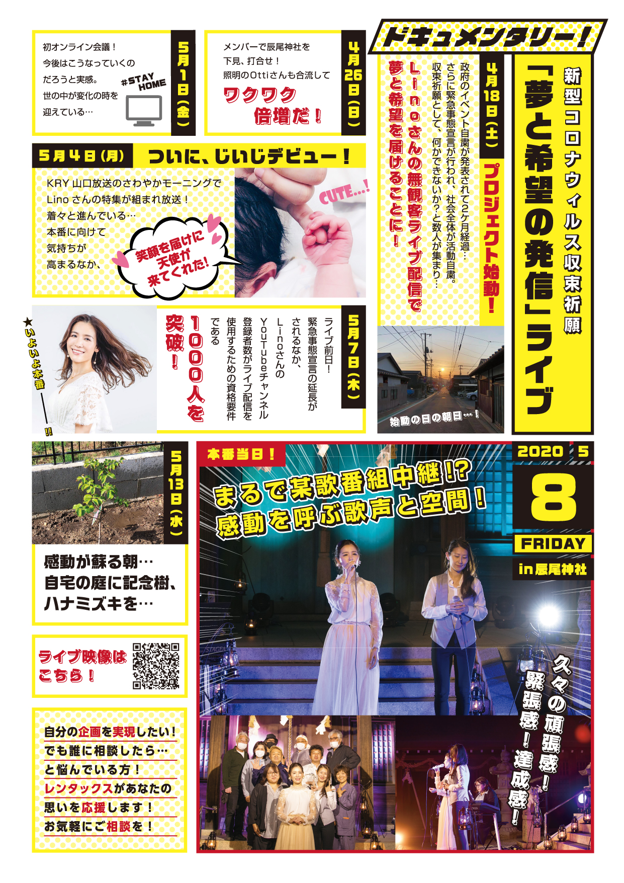 ニュースレターVOL.2 2ページ目