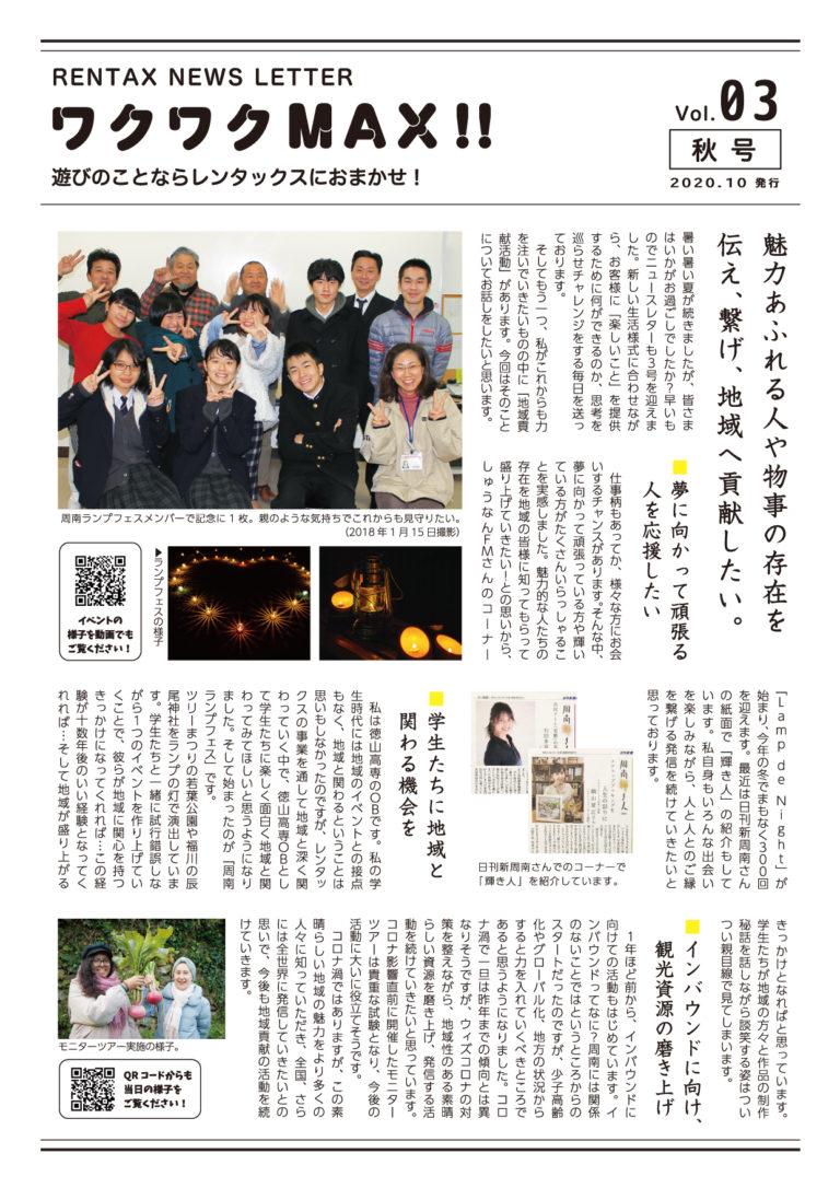 ニュースレター VOL.3 1ページ目